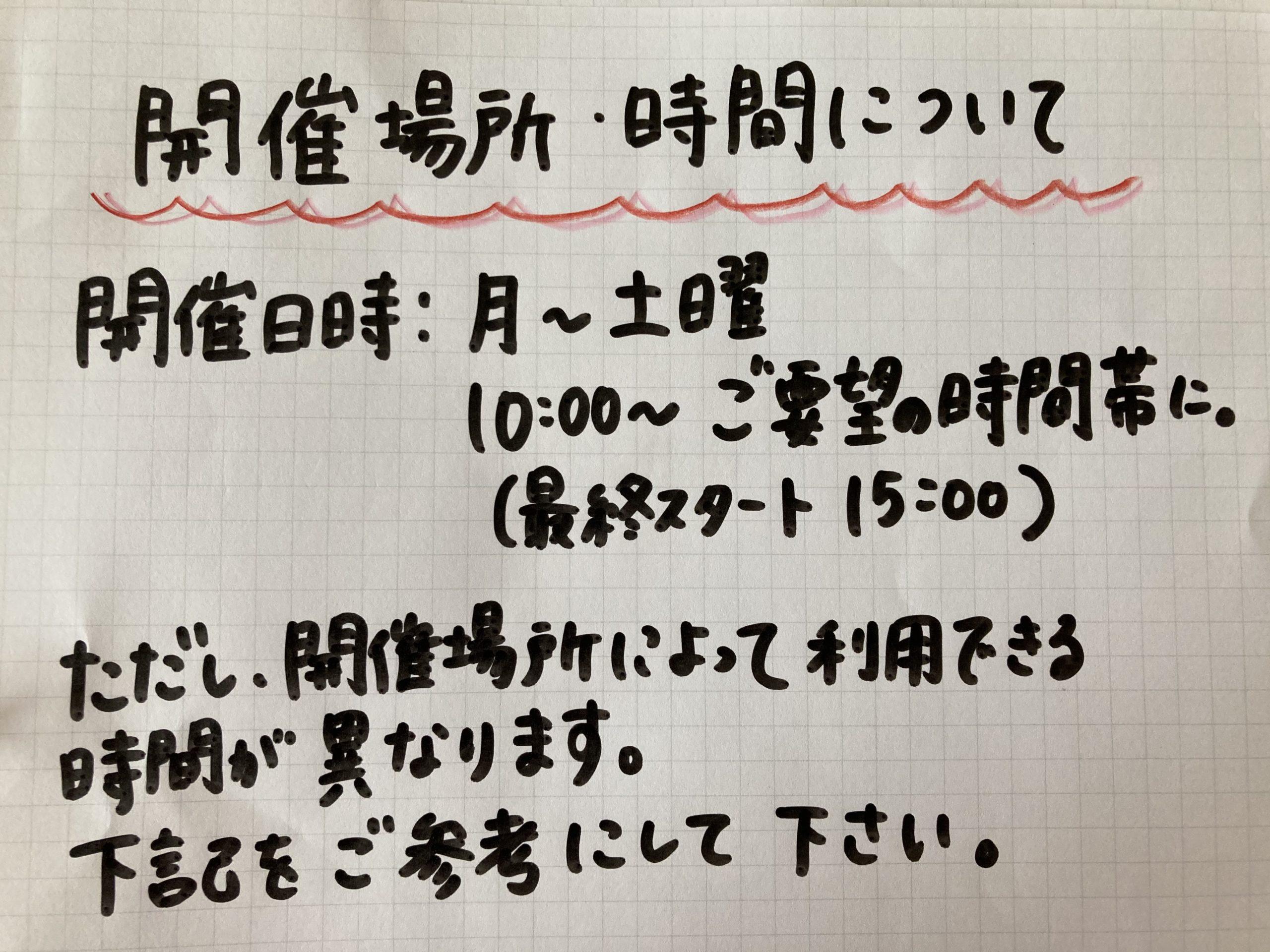 ☆モニター開催場所☆最新版はこちら!